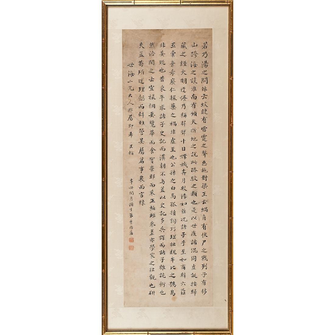 ZENG GUOFAN (Chinese, 1811-1872)
