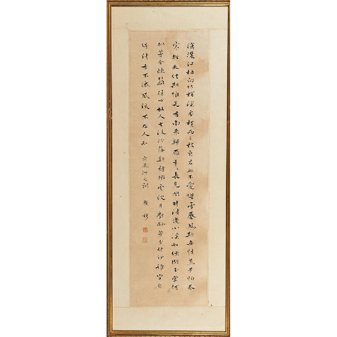QIAN MU (Chinese, 1895-1990)