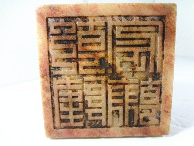 Exquisite Qianlong Emperor's Largest Jade Seal