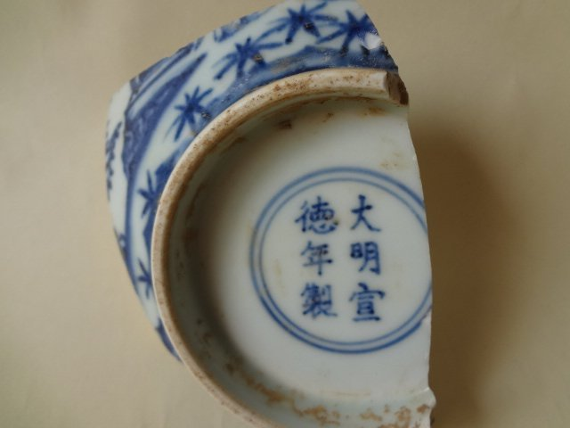 Shard of A Ming Dynasty Xuande Palace Bowl Specimen