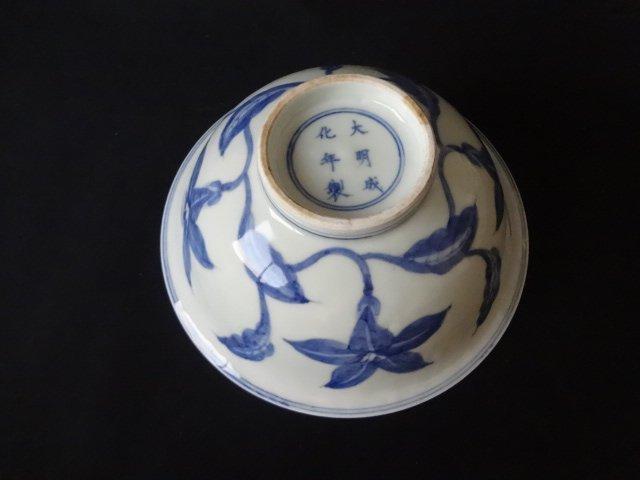Ming Dynasty Chenghua Period Palace Bowl