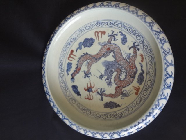 Large Ming Dynasty Water Basin with Dragon Motif