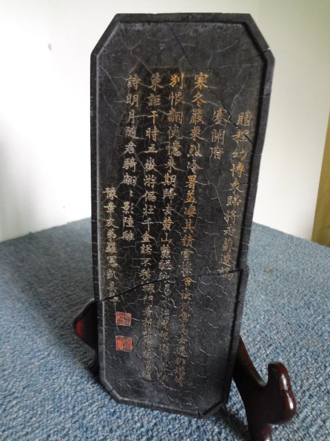 Ming Dynasty Ink Block with Calligraphy