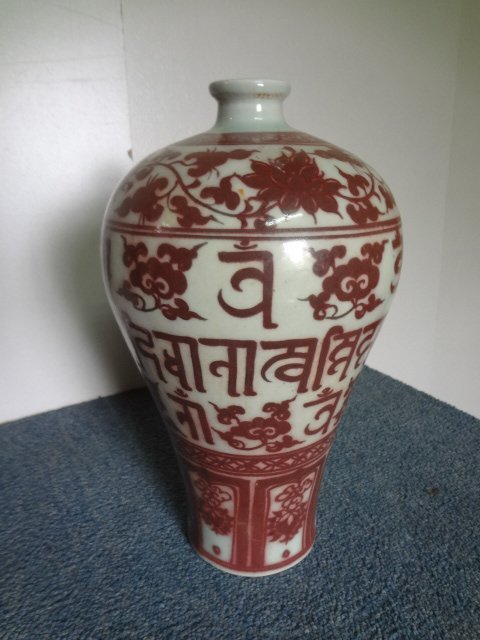 Ming Dynasty Meiping with Tibetan Sanscript