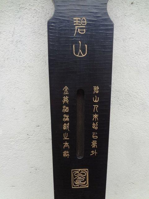Elegant Qing Dynasty Lacquer Wood 7-Strings Ku Qin