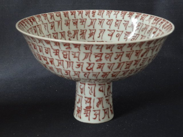 Ming Dynasty Xuande Stem Bowl with Tibetan Scripts
