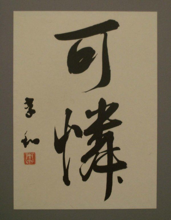 2004: CHINESE CALLIGRAPHY SHEET, SIGNED, 20TH CENTURY