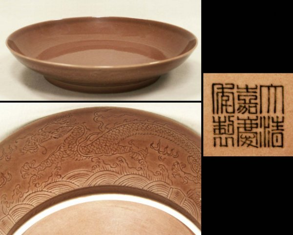 237: CHINESE EGG PLANT GLAZED CARVED DISH