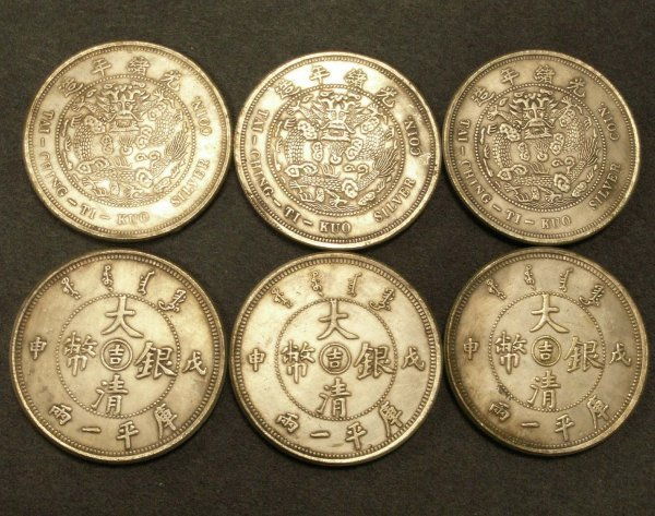 2014: LOT (6) CHINESE EMPIRE KIRIN PROVINCE COIN