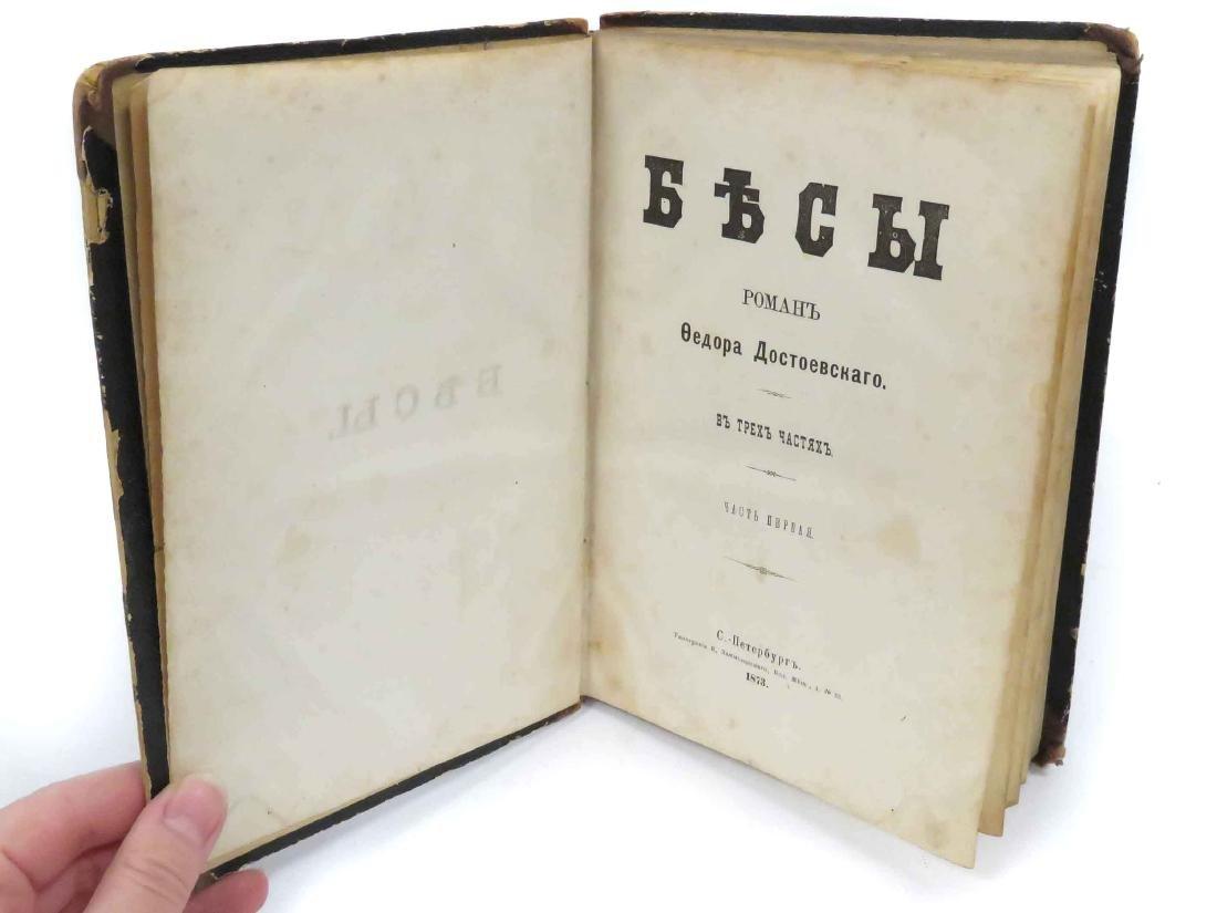 FYDOR DOSTOYEVSKY (RUSSIAN AUTHOR 1821-1881), DEMONS