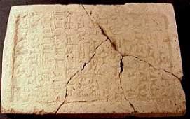 184: BABYLONIAN BRICK/SUMERIAN INSCRIPTION