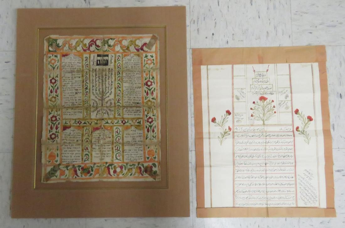 LOT (2) CALLIGRAPHY PRAYERS INCLUDING ISLAMIC AND