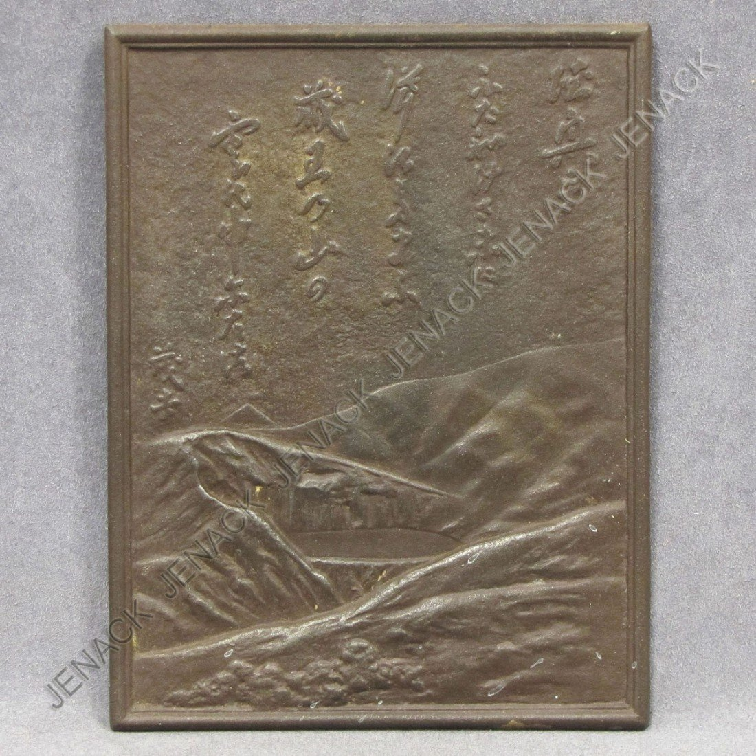101: JAPANESE CAST IRON RELIEF PANEL, LANDSCAPE, TAISHO