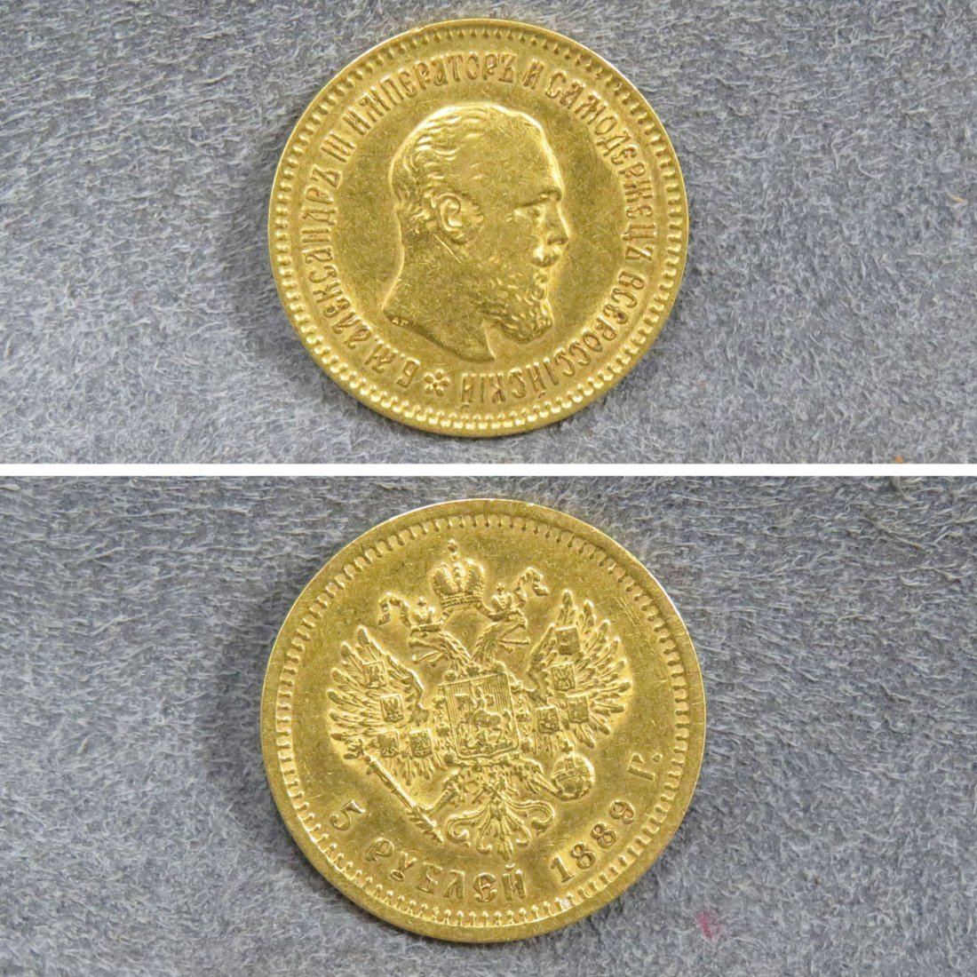 1889 IMPERIAL RUSSIAN 5 RUBLES GOLD COIN