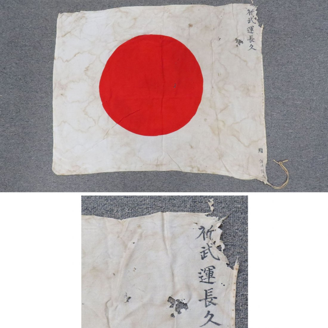 JAPANESE WWII SILK FLAG