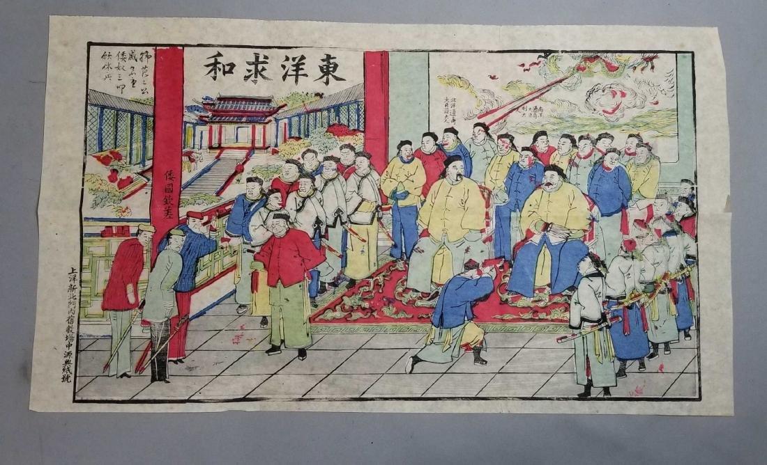Chinese Sino-Japanese War Wood Block