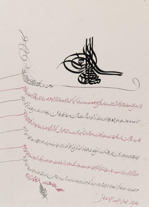 22: Land deed in Arabic, c.1805