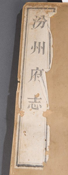 1092: Official record book, possibly for Tian Lang.