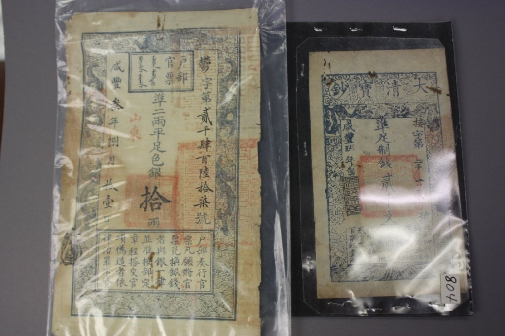 """416: Chinese bank notes or """"yinpiao"""""""