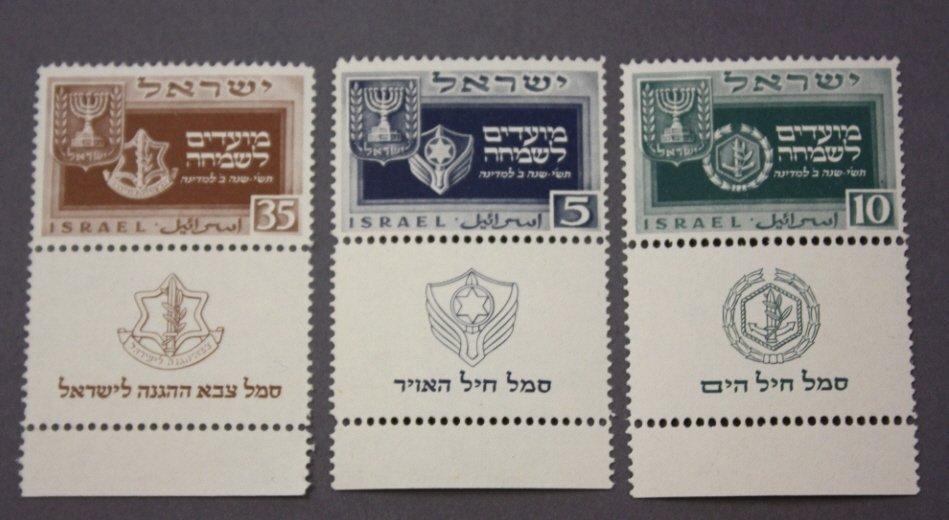 Israel High holidays tab 1949.
