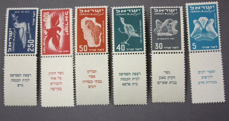 Israel 1950 1st first air mail w/ tabs.