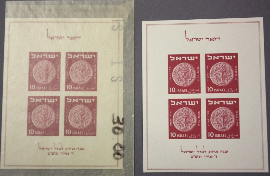 pair of Israel mint 1949 Tabul sheet imperforate.