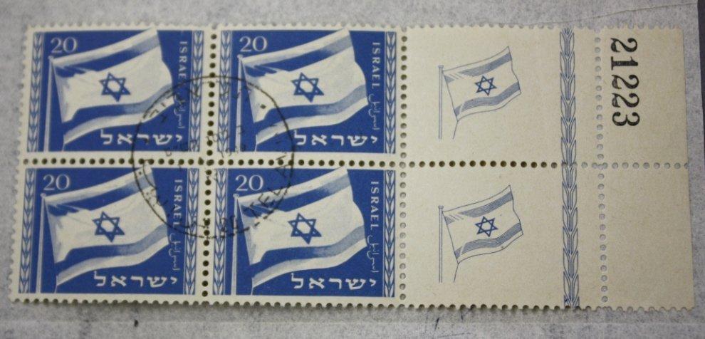 Israel first flag tab. Scott ref #15.