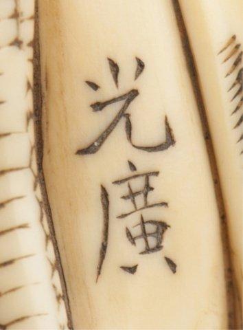 24: An ivory netsuke of a Manchurian crane - 6