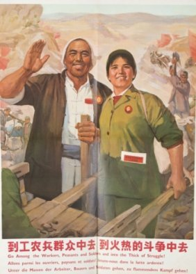 Group Of 3 Chinese Propaganda Posters.