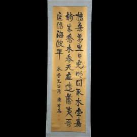 1763: Antique Chinese Scroll.