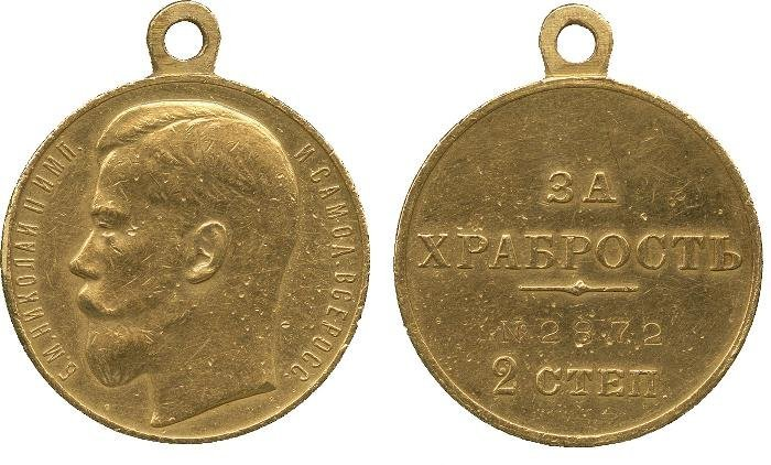 A Very Rare Russian WWI St George Medal for Braver