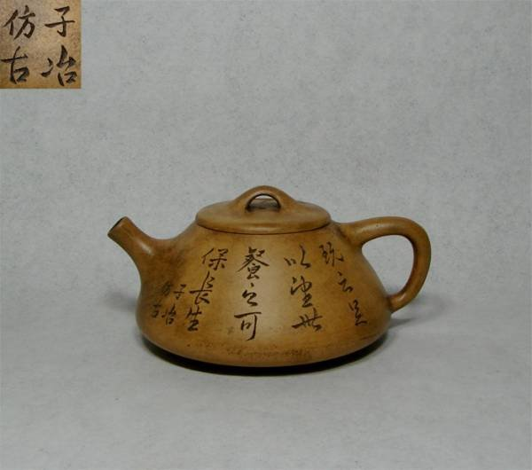 "YiXing DuanNi Teapot ""YangPengNian"" And ""ZiYe"" Mark"