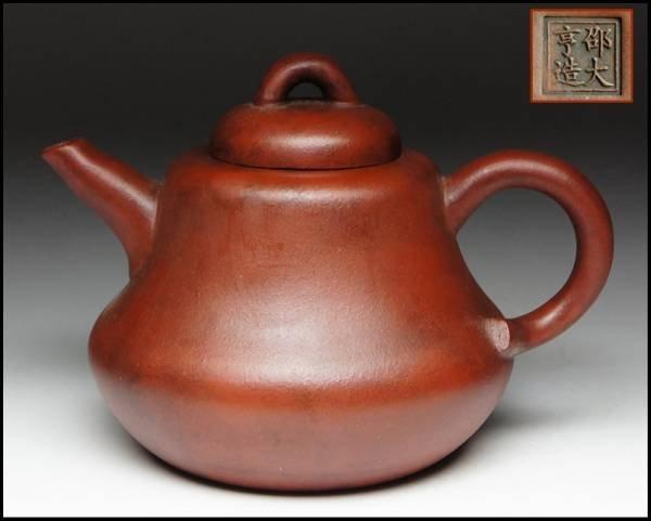 """YiXing ZhuNi Teapot """"ShaoDaHeng"""" Mark"""