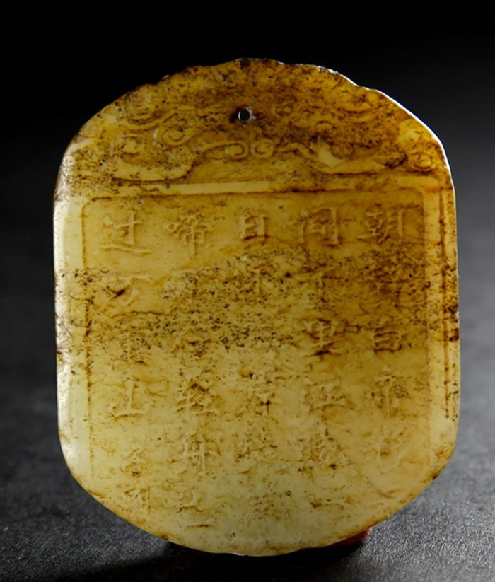 A Zi Gang Marked White Jade Plaque Pendant