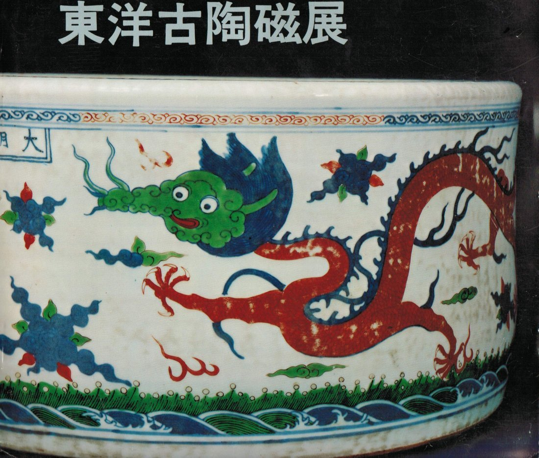 EAST AND WEST POTTERY SHOW' 1973 BY JAPAN MITSUKOSHI AR