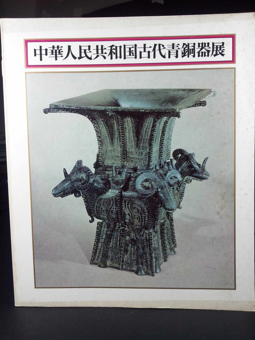 REPUBLIC OF CHINA ANCIENT TIMES BRONZE WARE EXHIBITION'