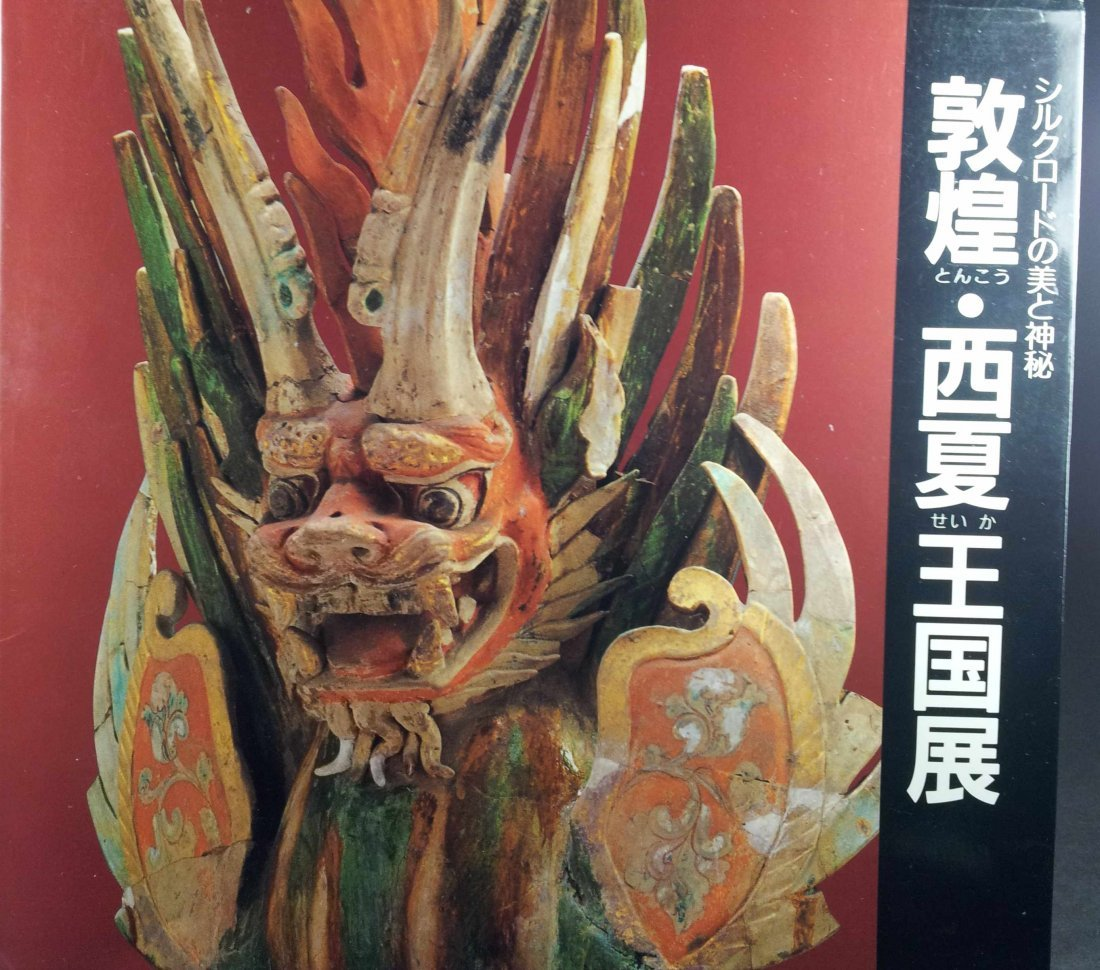 DUNHUANG XIXIA CULTURE EXHIBITION' BY FOUR TOKYO UNIVER