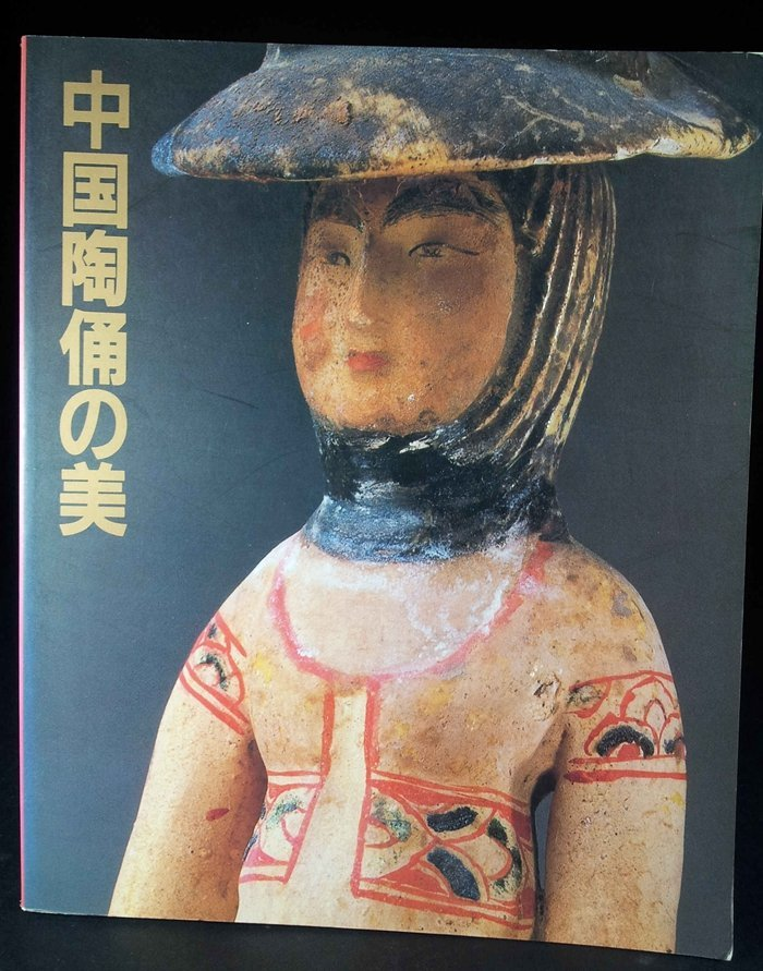 CHINESE BURIAL POTTERY FIGURES' PUBLISHED IN 1984
