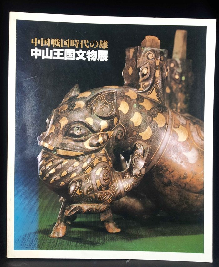 CHINESE WARRING STATES PERIOD CHUZAN CULTURAL RELICS