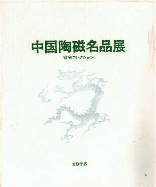 CHINA PORCELAIN MASTER PIECE EXHIBITION PUBLISHED IN