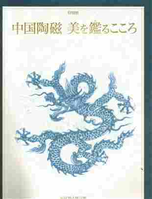 CHINA PORCELAIN EXHIBITION PUBLISHED IN 1999