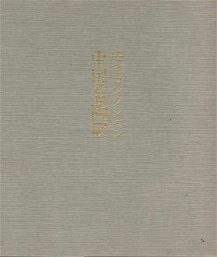CHINESE CERAMICS EXHIBITION CATALOGUE