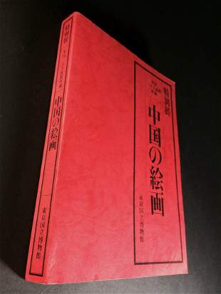 CHINESE PAINTING COLLECTIONS IN AMERICAN MUSUEMS` 1982