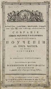 Orthodoxer Bibelkommentar in Kirchenslawisch Mit