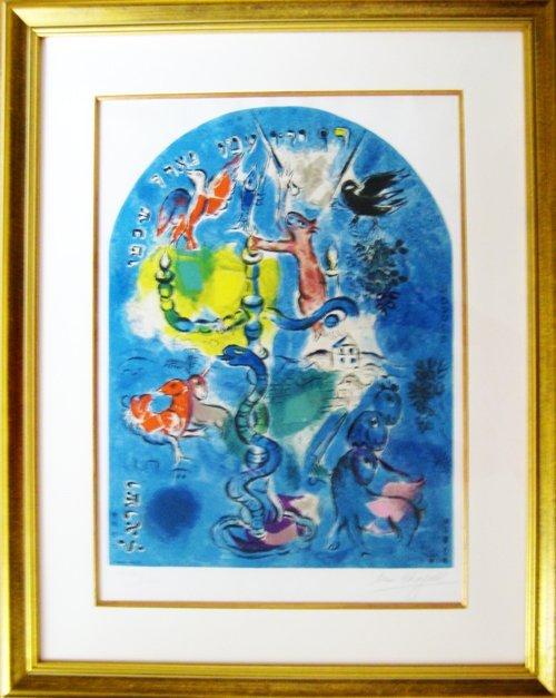 after Marc Chagall - Le Tribu de Dan