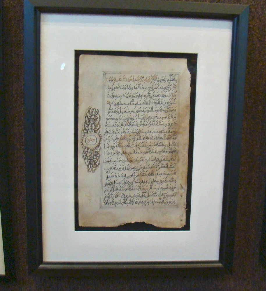 Framed Koran (Quran) Leaf