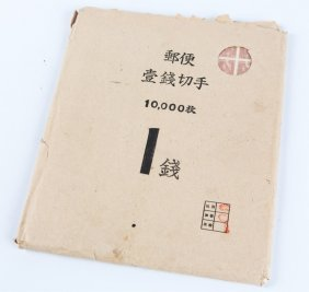 Wwii Captured Imperial Japanese Postage Stamps