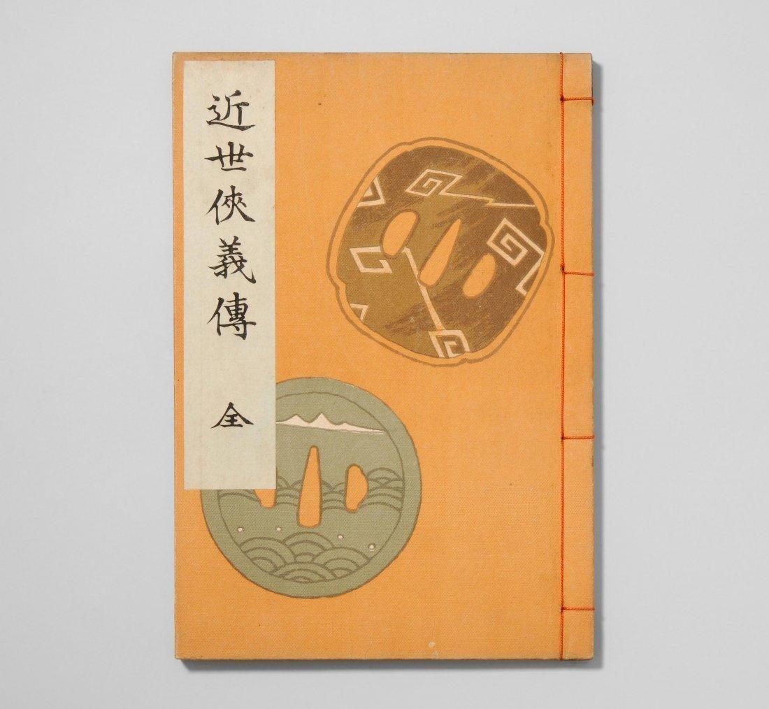Kinsei Kyogiden Illustrationen von Yoshitoshi