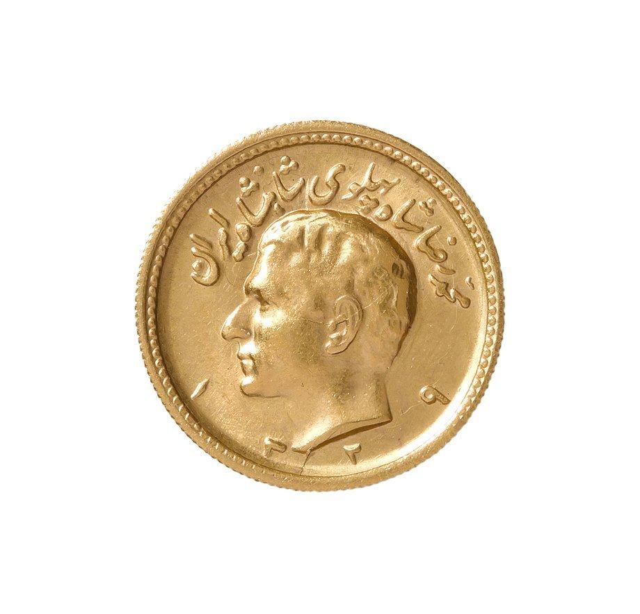 1 Pahlavi Iran, Gold. Bildnis Shah Reza Pahlevi.Dm