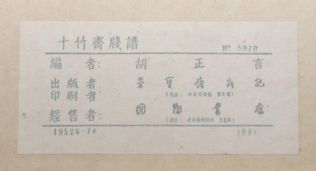 Hu Zhengyan, Shizhuzhai Jianpu Beijing, Rongbaozhai, - 3